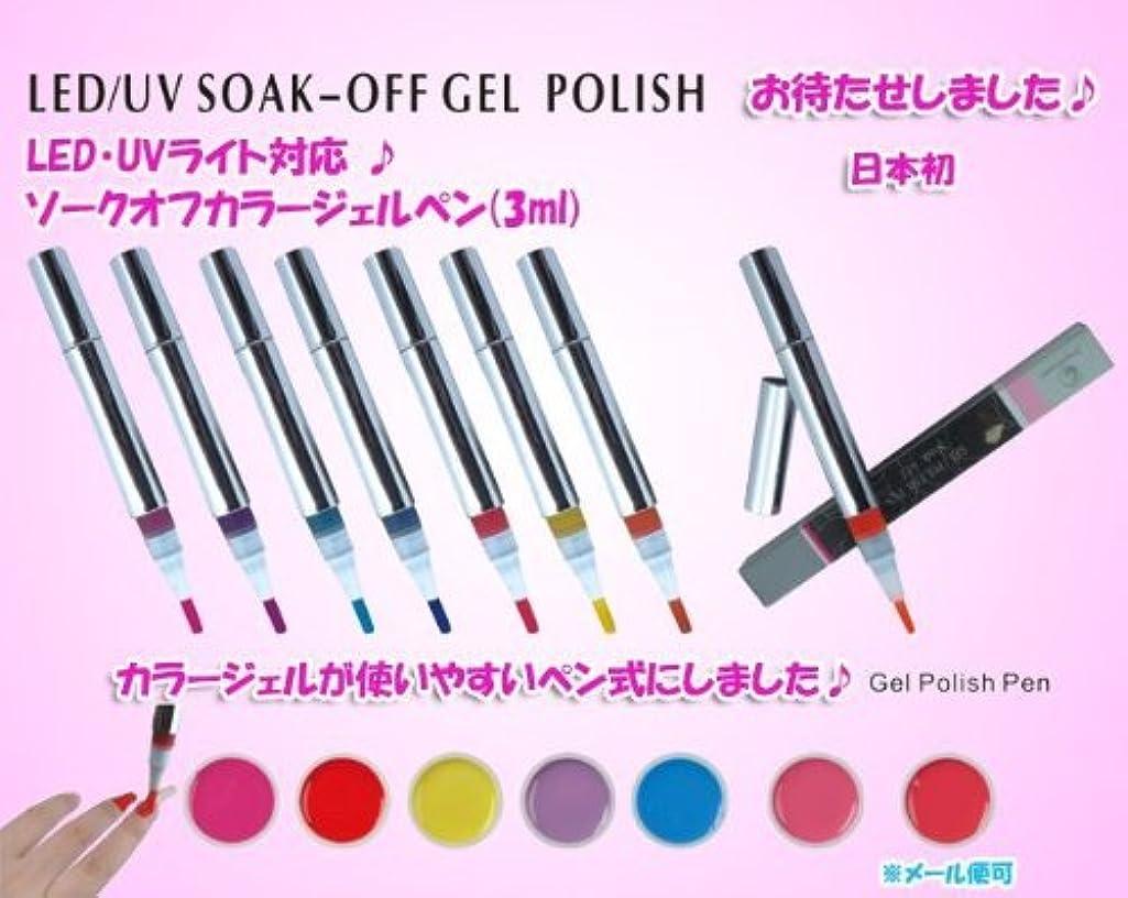 広告受け入れたとして日本初ソークオフカラージェルペン (7. M-GQ-163 ブルー)