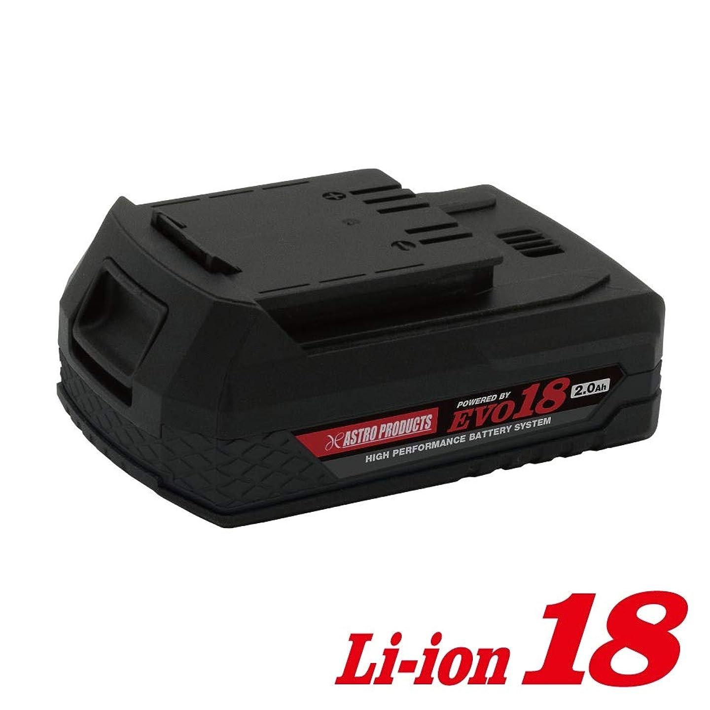フレキシブルエレベーター割り当てますAP DC18V リチウムイオンバッテリー 2.0Ah | バッテリー バッテリー式 リチウムイオン 2000mAh 専用バッテリー 充電工具 バッテリーパック パック 充電 DIY 工具 アストロ Li-ion18 18V 電動工具 電動 コードレス 充電式 アストロ