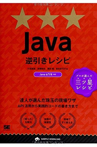 Java逆引きレシピの詳細を見る