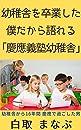 幼稚舎を卒業した僕だから語れる「慶應義塾幼稚舎」