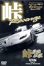 峠最強伝説 総集編 Part3 PRIDE&REVENGE (<DVD>)