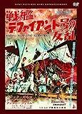 戦艦デファイアント号の反乱[DVD]