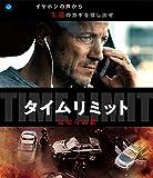 タイムリミット 見知らぬ影[Blu-ray/ブルーレイ]