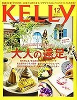 月刊KELLY(ケリー) 2019年 12 月号 [雑誌]