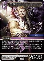 ファイナルファンタジーTCG 7-091H (H ヒーロー) 皇帝 FINAL FANTASY TRADING CARD GAME Opus 7