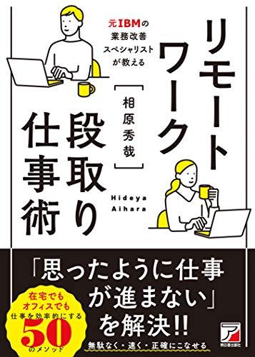リモートワーク段取り仕事術 (アスカビジネス)