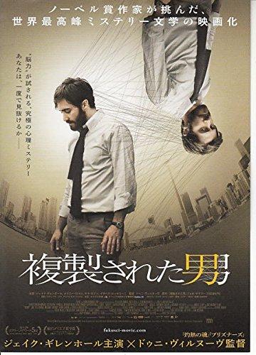 yti544) 洋画映画チラシ【複製された男 】ジェイク・ギレンホール主演、ドゥニ・ヴィルヌーブ監督