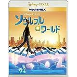 ソウルフル・ワールド MovieNEX [ブルーレイ+DVD+デジタルコピー+MovieNEXワールド] [Blu-ray]
