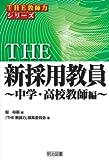 THE 新採用教員~中学・高校教師編~ (「THE 教師力」シリーズ)