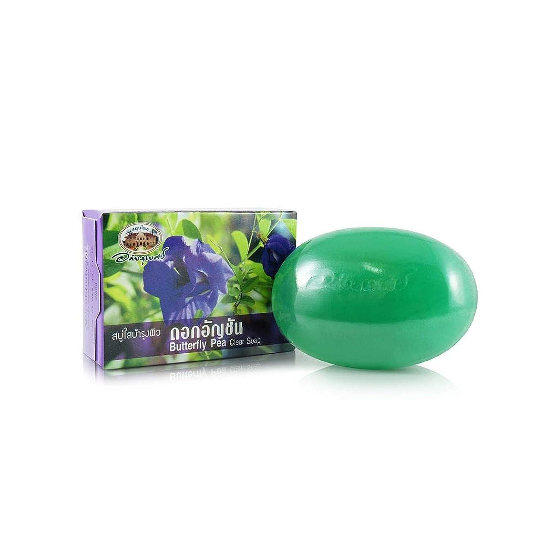 非行ケントこのAbhaibhubejhr Pea Flowers Vitamin E Herbal Body Cleaning Soap 100g. Abhaibhubejhrピー花ビタミンEハーブボディクリーニングソープ100グラム。