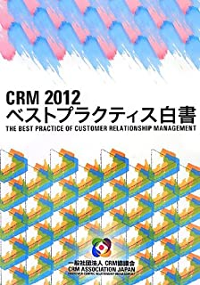 CRM 2012 ベストプラクティス白書