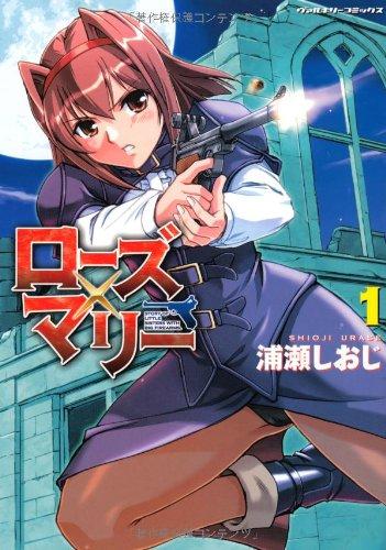 ローズ×マリー 1 (ヴァルキリーコミックス)