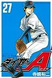 ダイヤのA(27) (週刊少年マガジンコミックス)