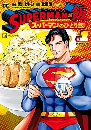 SUPERMAN vs飯 スーパーマンのひとり飯(1) (イブニングコミックス)