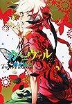 カーニヴァル 27巻 (ZERO-SUMコミックス)