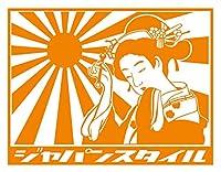 ジャパンスタイル ver.2 (中) 日章旗・旭日旗 ロゴ カッティング ステッカー (25.オレンジ)