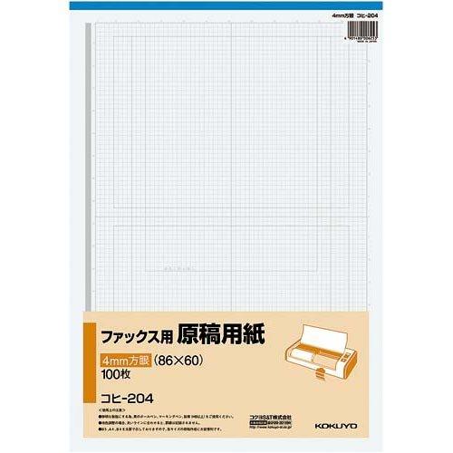 コクヨ ファックス用原稿用紙4ミリ方眼コヒ−204N×5冊
