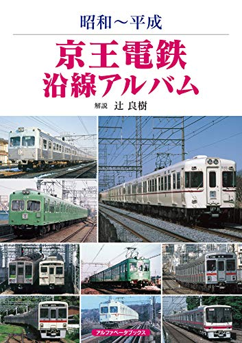 京王電鉄沿線アルバム (昭和~平成)