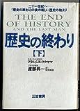 歴史の終わり〈下〉