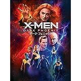 X-MEN:ダーク・フェニックス (字幕版)