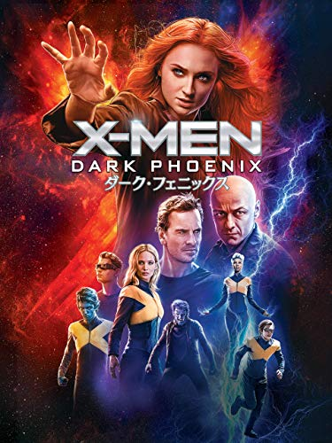 X-MEN:ダーク・フェニックス (吹替版)