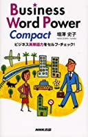 Business Word Power Compact―ビジネス英単語力をセルフ・チェック!