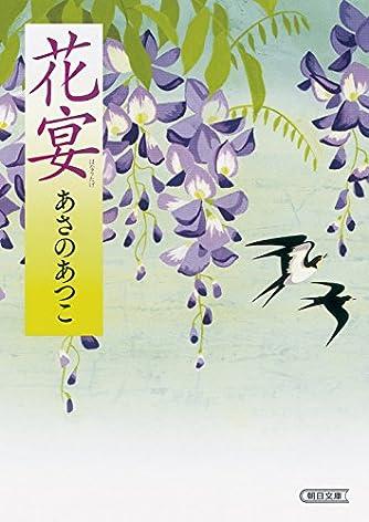 花宴 (朝日文庫)