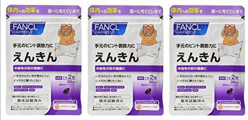 【3袋セット】ファンケル(FANCL) えんきん[機能性表示食品] 約30日分 60粒×3袋