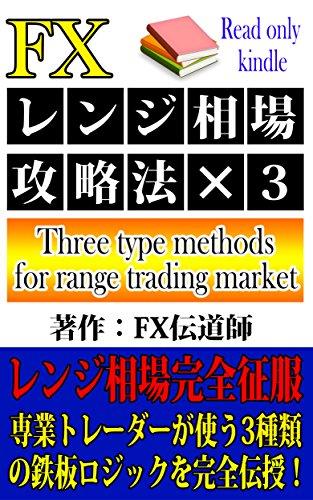 FX Three type methods for range trading market (Japanese Edition)