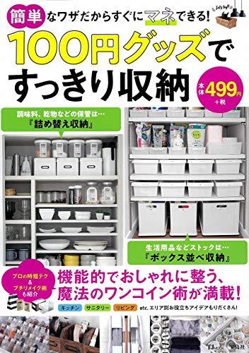 100円グッズですっきり収納 (TJMOOK)