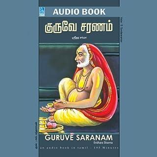Guruve Saranam cover art