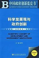中国政府创新蓝皮书:科学发展观与政府创新(2009版)(附光盘1张)