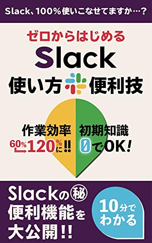 ゼロからはじめる 「Slack」使い方・便利技