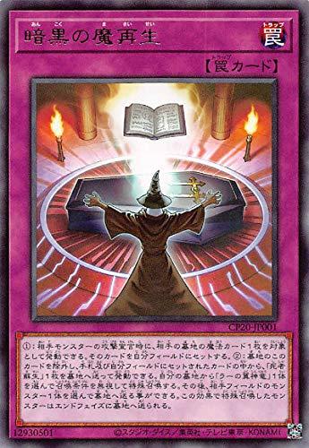 遊戯王 CP20-JP001 暗黒の魔再生 (日本語版 レア) コレクションパック 2020