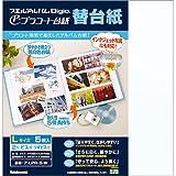 ナカバヤシ フリーアルバム替台紙 プラコート台紙 ビス式Lサイズ ホワイト ア-LPR-5-W