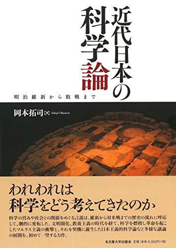 近代日本の科学論―明治維新から敗戦まで―