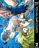 シェイプシフター 2 (ヤングジャンプコミックスDIGITAL)