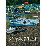 ウトヤ島、7月22日(吹替版)