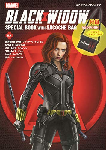 BLACK WIDOW SPECIAL BOOK WITH SACOCHE BAG (カドカワエンタメムック)の詳細を見る