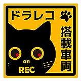 ドライブレコーダー 搭載 反射 ステッカー 猫 煽り運転防止ステッカー 正方形
