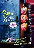 3匹のぶた&オオカミベビー[DVD]