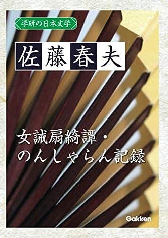 学研の日本文学 佐藤春夫: 女誡扇綺譚 のんしゃらん記録