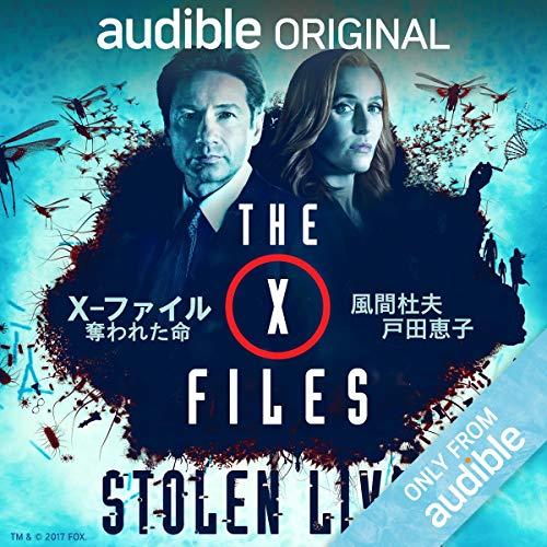『X-ファイル 奪われた命』のカバーアート