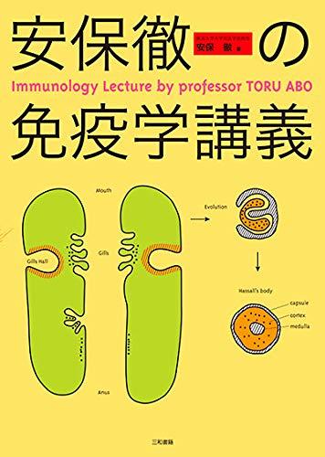 安保徹の免疫学講義 - 徹, 安保