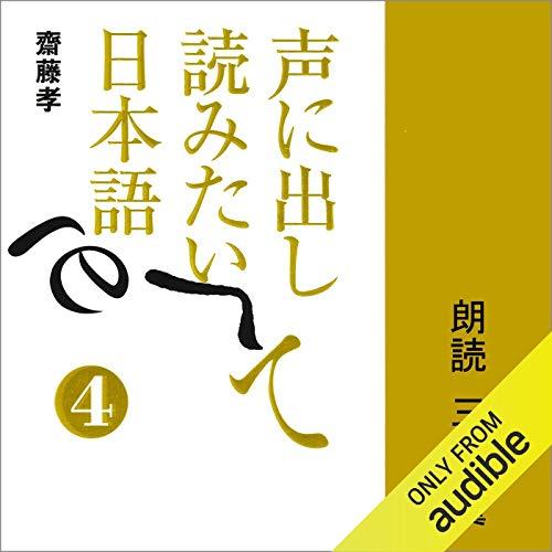 『声に出して読みたい日本語 4』のカバーアート