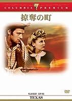 掠奪の町 [DVD]