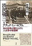 渋沢敬三とアチック・ミューゼアム: 知の共鳴が創り上げた人文学の理想郷