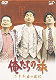 俺たちの旅 二十年目の選択[DVD]