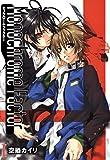 モノクローム・ファクター 1巻 (コミックアヴァルス)