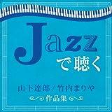 JAZZで聴く 山下達郎 / 竹内まりや 作品集